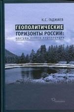Геополитические горизонты России: контуры нового миропорядка