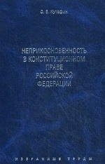 Избранные труды. В 7-и томах. Том 4. Неприкоснов. в конст. праве РФ. Монография