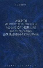 Избранные труды. В 7-и томах. Том 6. Субъекты конституц. права РФ