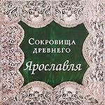 Сокровища древнего Ярославля