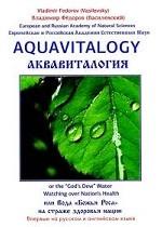 """Аквавиталогия, или Вода """"Божья Роса"""" на страже здоровья нации / Aquavitalogy, or The """"God`s Dew"""" Water Watching over Nation`s Health"""