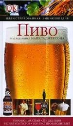 Пиво. Иллюстрированная энциклопедия