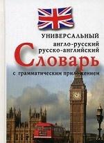 Англо-русский, русско-английский универсальный словарь с грамматическим приложением