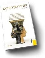 Культурология.Уч.-5-е изд