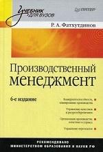 Производственный менеджмент: Учебник для вузов. 6-е изд
