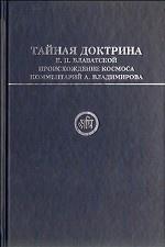 Тайная Доктрина Е. П. Блаватской. Происхождение Космоса