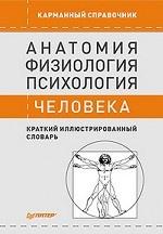 Анатомия, физиология, психология человека. Краткий иллюстрированный словарь