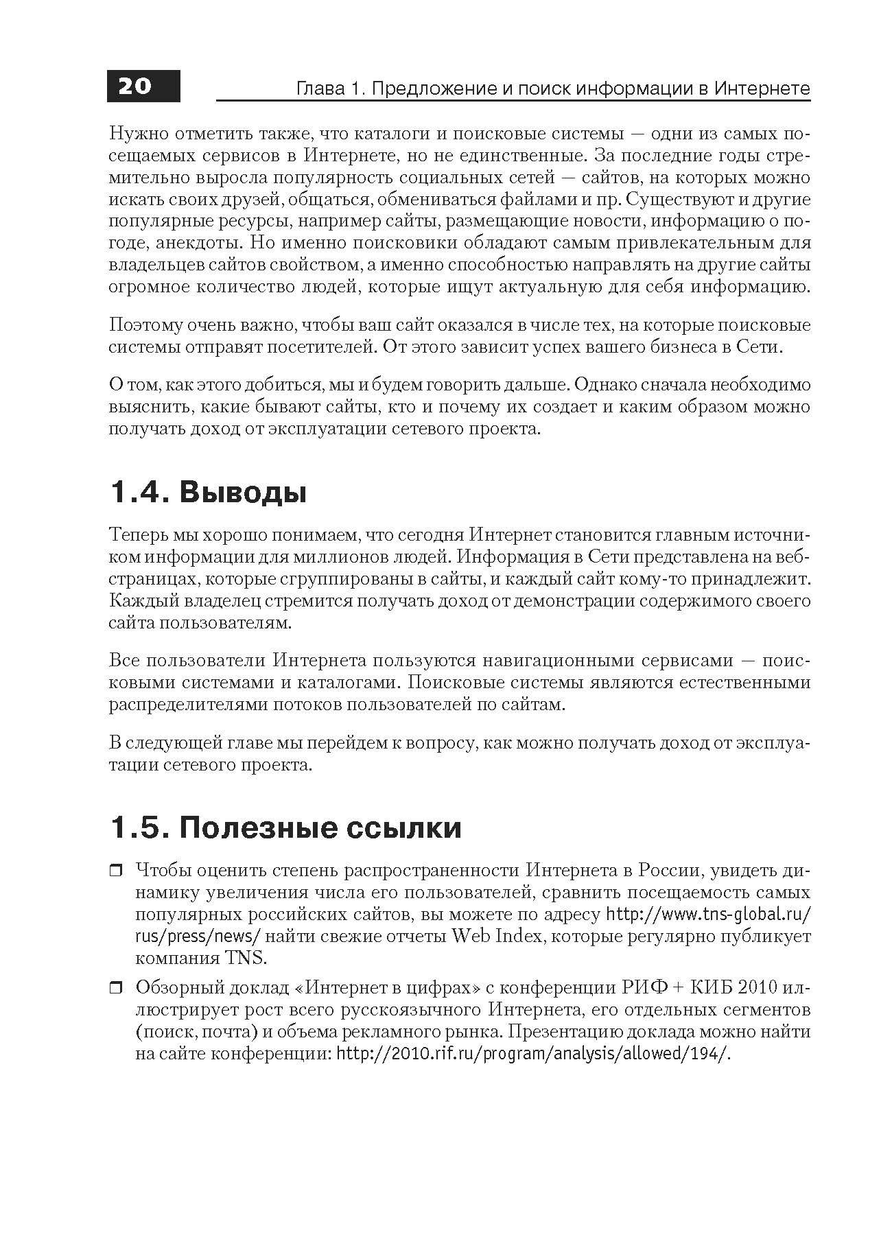 раскрутка секреты эффективного продвижения сайтов киев