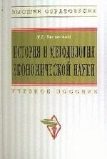 История и методология экономической науки