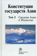 Конституции государств Азии. В 3-х томах. Том 2: Средняя Азия и Индостан