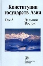 Конституции государств Азии. Том 3: Дальний Восток