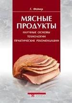 Мясные продукты. Научные основы. Технологии. Практические рекомендации