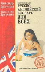 Однозн. рус-англ. словарь для всех