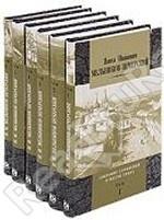 Скачать П. И. Мельников-Печерский. Собрание сочинений в 6 томах  комплект бесплатно