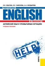 Английский язык в чрезвычайных ситуациях.Уч.пос