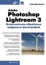 Adobe Photoshop Lightroom 3. Компл обраб цифр фот