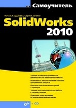 Самоучитель SolidWorks 2010 (+ CD-ROM)