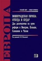 Вишеградская Европа: Откуда и куда? Два десятилетия по пути реформ в Венгрии, Польше, Словакии и Чехии