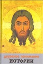 Духовное понимание истории. Книга 2