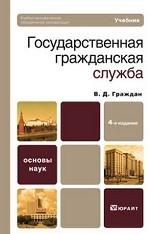 Государственная гражданская служба. Учебник для вузов. Гриф МО
