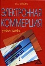 Электронная коммерция: учебное пособие, 3-е изд., перераб. и доп