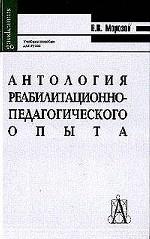 Антология реабилитационно-педагогического опыта