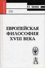 Европейская философия XVIII века