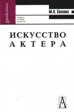 Искусство актера / 3-е изд