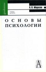 Основы психологии / 2-е изд