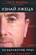 Узнай лжеца по выражению лица: Книга-тренажер