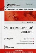 Экономический анализ: Учебник для вузов. 3-е изд. Стандарт третьего поколения
