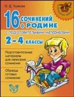 16 сочинений о Родине с подготовительными материалами. 2-4 классы