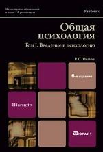 Общая психология. Том 1: Введение в психологи. Учебник для вузов. Гриф МО