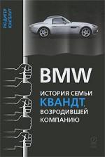 BMW. История семьи Квандт, возродившей компанию