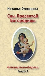 """Открытки-обереги """" Сны Пресвятой Богородицы"""" . Выпуск 1"""