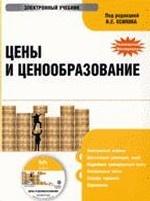 CD Цены и ценообразование: электронный учебник