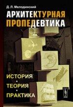 Архитектурная пропедевтика: История, теория, практика