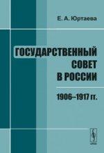 Государственный совет в России: 1906--1917 гг
