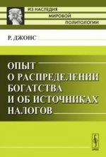 Опыт о распределении богатства и об источниках налогов. Пер. с англ