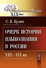Очерк истории языкознания в России: XIII--XIX вв