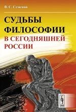 Виктор Семенов. Судьбы философии в сегодняшней России