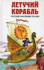 Скачать Летучий корабль. Русские народные сказки бесплатно