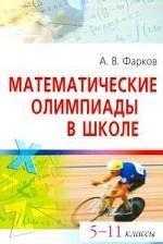Математические олимпиады в школе. 5-11 классы