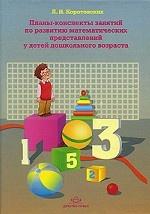 Планы-конспекты занятий по развитию математических представлений у детей дошкольного возраста