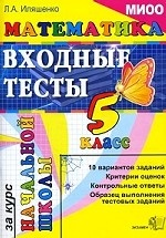 Математика. 5 класс: Входные тесты за курс начальный школы
