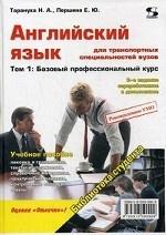 Английский язык для транспортных специальностей вузов. Том 1: Базовый профессиональный курс 2-е изд