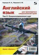 Английский язык для транспортных специальностей вузов. Том 2: Специализированный курс 2-е изд