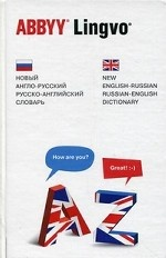 Новый англо-русский русско-английский словарь / New English-Russian Russian-English Dictionary