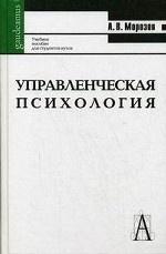 Управленческая психология / 4-е изд