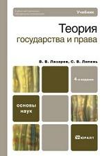 Теория государства и права. Учебник для вузов. Гриф УМО